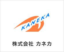株式会社 カネカ