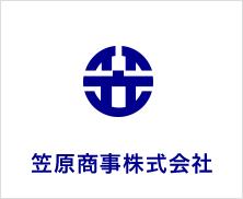 笠原商事株式会社
