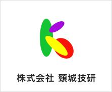株式会社 頸城技研