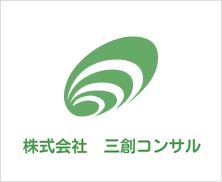 株式会社 三創コンサル