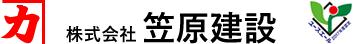 株式会社 笠原建設 Logo